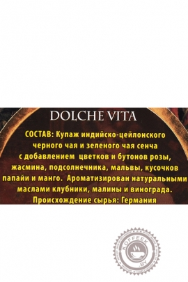 "Чай DOLCHE VITA ""ЦВЕТОК 1001 НОЧИ"" ЭЛИТНЫЙ черный 170г ст/б"