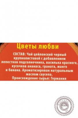 """Чай DOLCHE VITA """"ЦВЕТЫ ЛЮБВИ"""" черный 160г ст/б"""