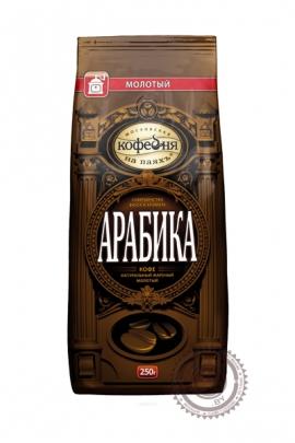 """Кофе """"Московская кофейня на паях"""" Арабика 250г молотый"""