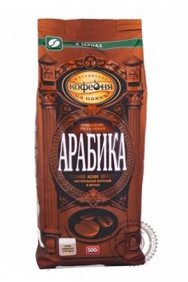 """Кофе """"Московская кофейня на паях"""" Арабика 500 г зерно"""