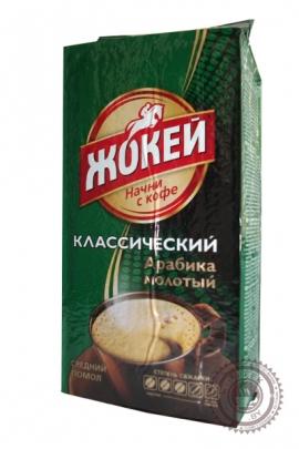 """Кофе ЖОКЕЙ """"Классический"""" 450 г молотый"""