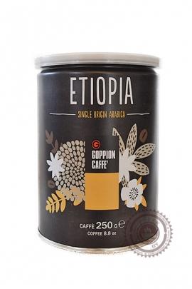 """Кофе GOPPION CAFFE """"Etiopia"""" в зерне 250г ж/б"""