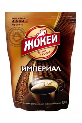 """Кофе ЖОКЕЙ """"Империал"""" 150 г растворимый"""