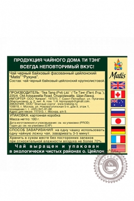 "Чай MATIS ""Ruhuna Pekoe"" черный 100 гр"