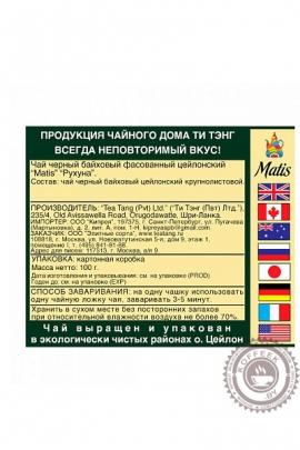 "Чай MATIS ""Ruhuna Pekoe"" черный 200 гр"