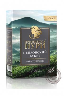 """Чай ПРИНЦЕССА НУРИ """"Цейлонский Букет"""" 200 г"""