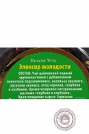 "Чай DOLCHE VITA ""ЭЛЕКСИР МОЛОДОСТИ"" черный 160г ст/б"