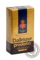 """Кофе DALLMAYR """"Prodomo"""" 250г молотый"""