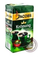 "Кофе JACOBS ""Kronung"" 500г молотый"
