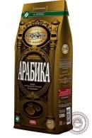 """Кофе """"Московская кофейня на паях"""" Арабика 1000 г зерно"""