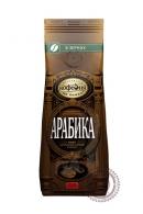"""Кофе """"Московская кофейня на паях"""" Арабика 250 г зерно"""