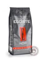 Кофе Egoiste Noir зерно 250 г