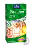 """Чай Грин Слим """"Ананас"""" 30 пакетов"""