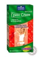 """Чай Грин Слим """"Клубника"""" 30 пакетов"""