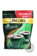 """Кофе JACOBS """"Monarch"""" 130 г растворимый сублимированный"""
