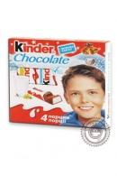 Шоколад KINDER, 50г (молочная начинка)