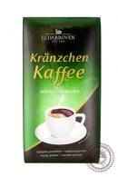 Кофе KRANZCHEN KAFFE молотый 500г