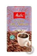 """Кофе MELITA """"Des JAHRES"""" молотый 500г"""