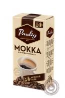 "Кофе PAULIG ""Mokka"" молотый 250 г"