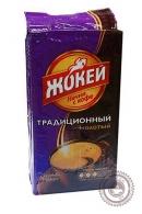 """Кофе ЖОКЕЙ """"Традиционный"""" 450 г молотый"""