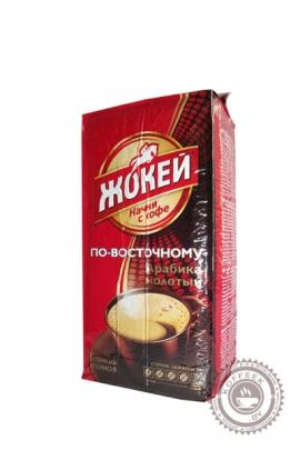 """Кофе ЖОКЕЙ """"По-восточному"""" 250 г молотый"""